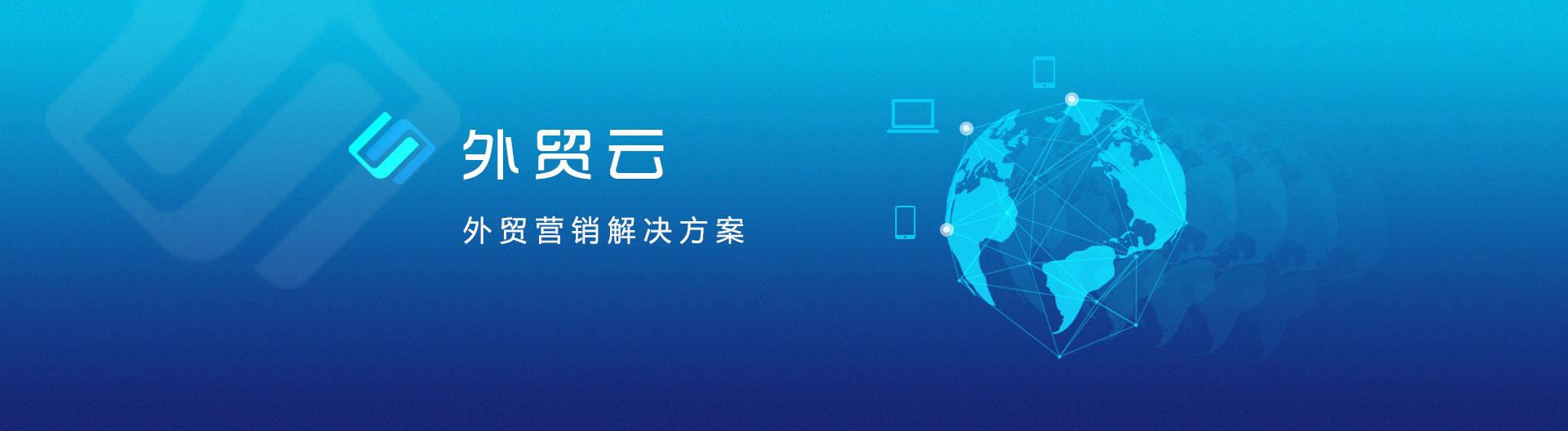 扬州网站建设外贸云