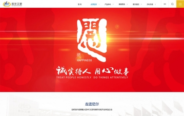 扬州网站建设之尼尔工塑