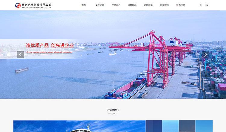 扬州光明电缆有限公司
