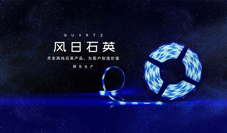 江苏风日石英科技有限公司
