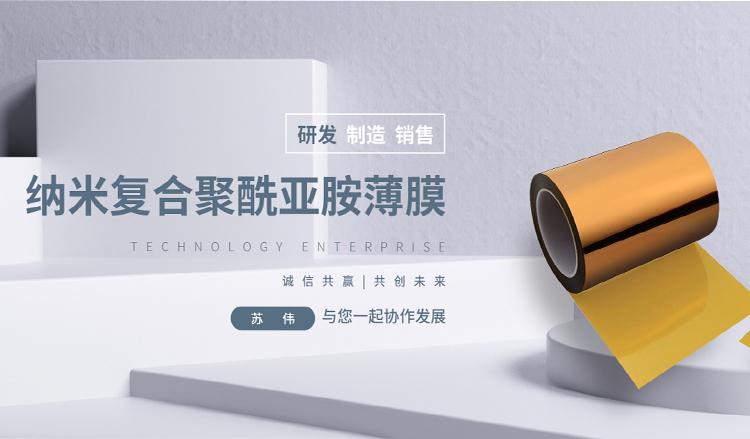 扬州苏伟新材料科技有限公司