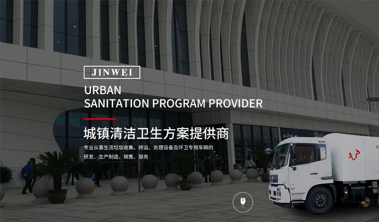 扬州金威环保科技有限公司