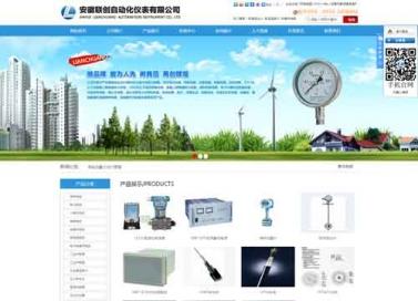 安徽联创自动化仪表有限公司