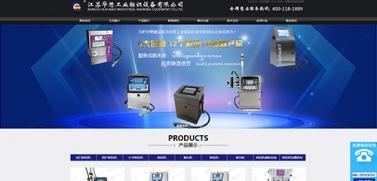 江苏华懋工业标识设备有限公司