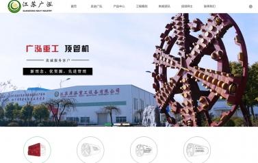 江苏广泓重型设备有限公司