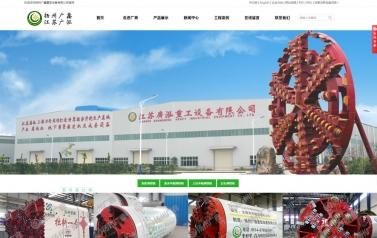 扬州广鑫重型设备有限公司