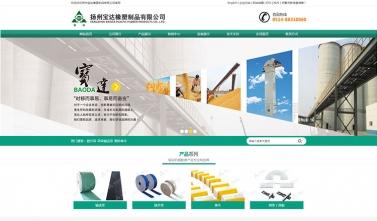 扬州宝达橡塑制品有限公司