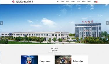 江苏扬州华城电缆有限公司