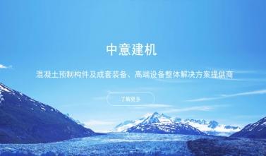 江苏中意建材机械集团