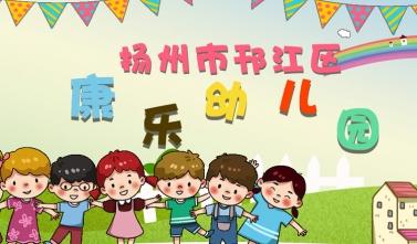 扬州康乐幼儿园