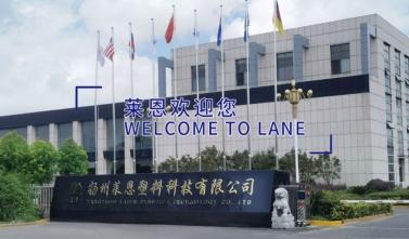 扬州莱恩塑料科技有限公司