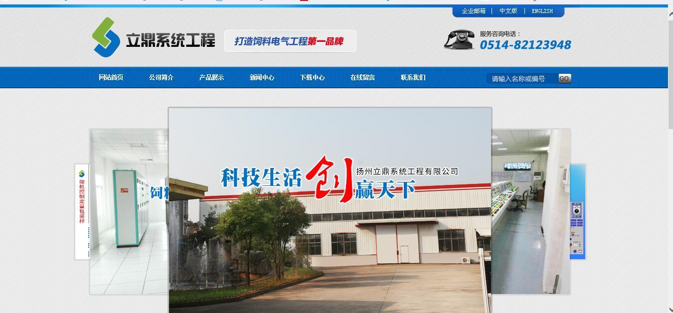 扬州企业网站维护网络维护