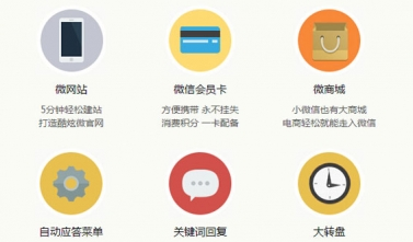 扬州微信网站建设