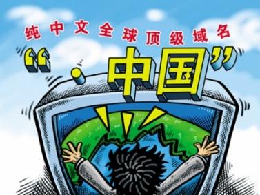 中文域名.中国