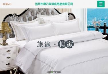 酒店用品行业手机网站案例