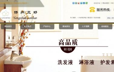 扬州网站建设酒店用品行业
