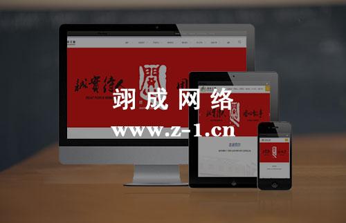 扬州网站建设价格