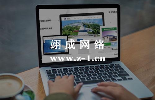 扬州网站建设